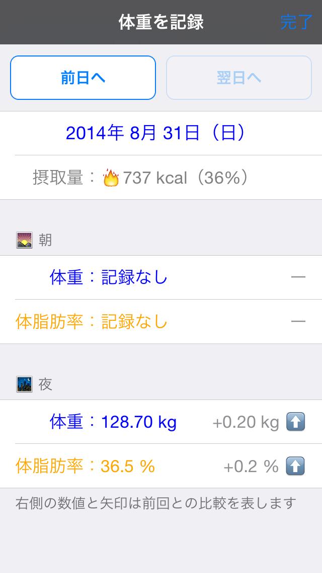Img20140831 4
